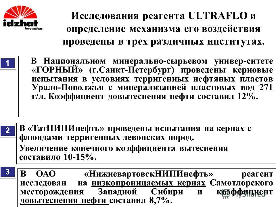 Исследования реагента ULTRAFLO и определение механизма его воздействия проведены в трех различных институтах. В Национальном минерально-сырьевом универ-ситете «ГОРНЫЙ» (г.Санкт-Петербург) проведены керновые испытания в условиях терригенных нефтяных п