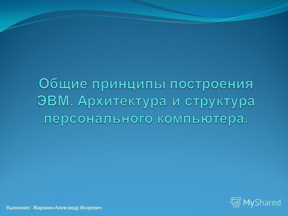 Выполнил: Жаравин Александр Игоревич