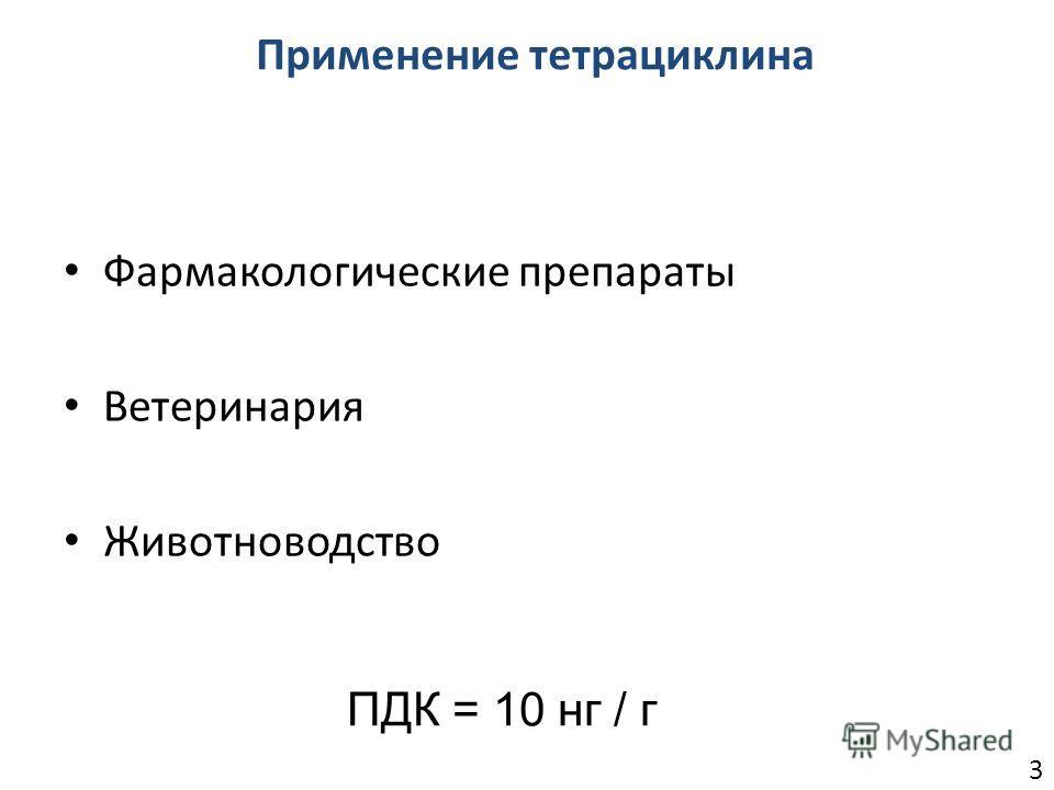 Фармaкологические препараты Ветеринария Животноводство Применение тетрациклина 3 ПДК = 10 нк / г
