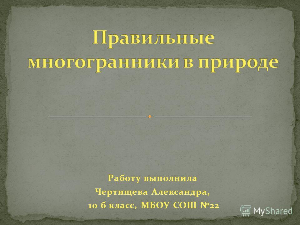 Работу выполнила Чертищева Александра, 10 б класс, МБОУ СОШ 22