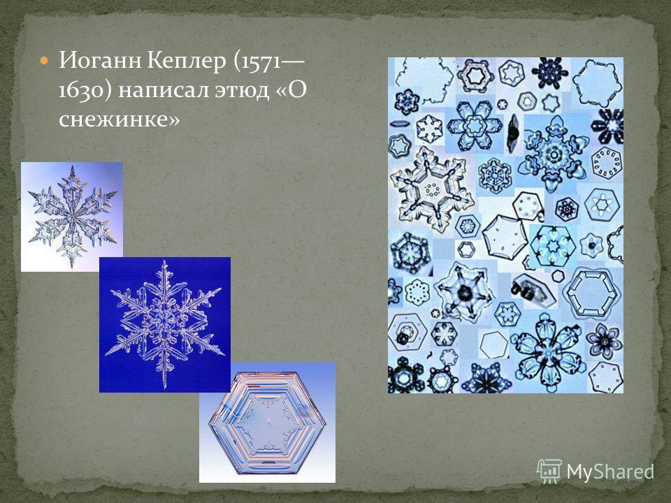 Иоганн Кеплер (1571 1630) написал этюд «О снежинке»