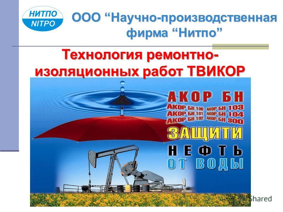 ООО Научно-производственная фирма Нитпо Технология ремонтно- изоляционных работ ТВИКОР