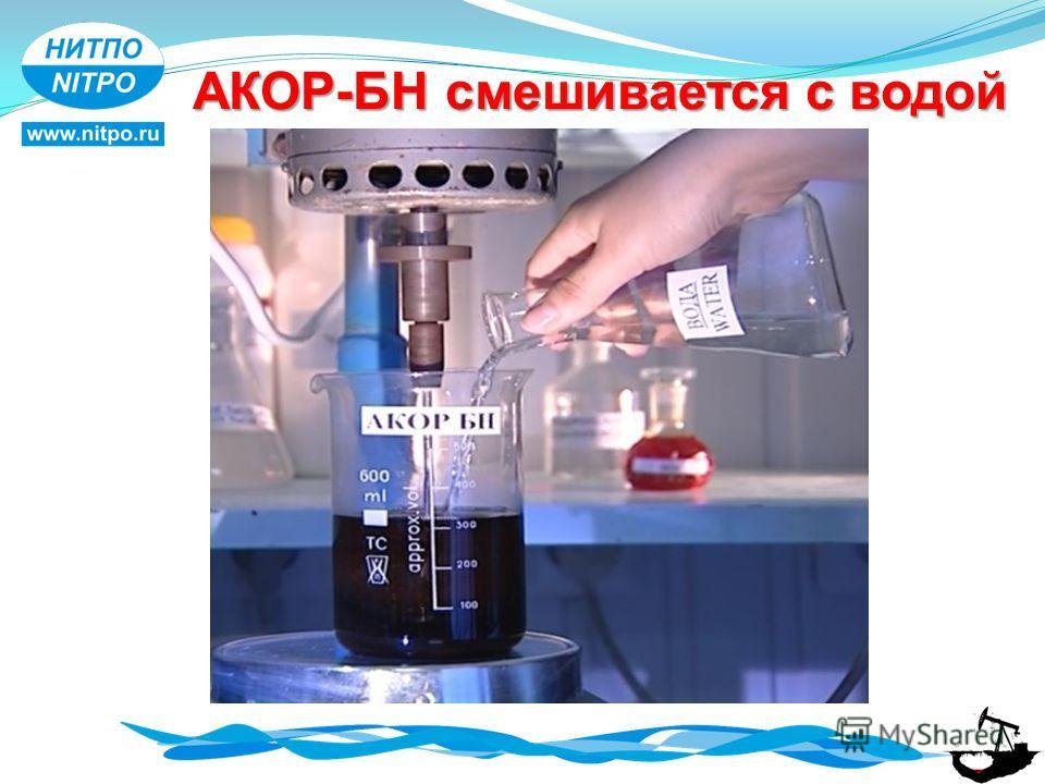 АКОР-БН смешивается с водой