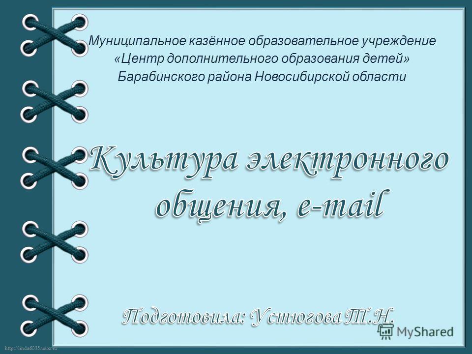http://linda6035.ucoz.ru/ Муниципальное казённое образовательное учреждение «Центр дополнительного образования детей» Барабинского района Новосибирской области