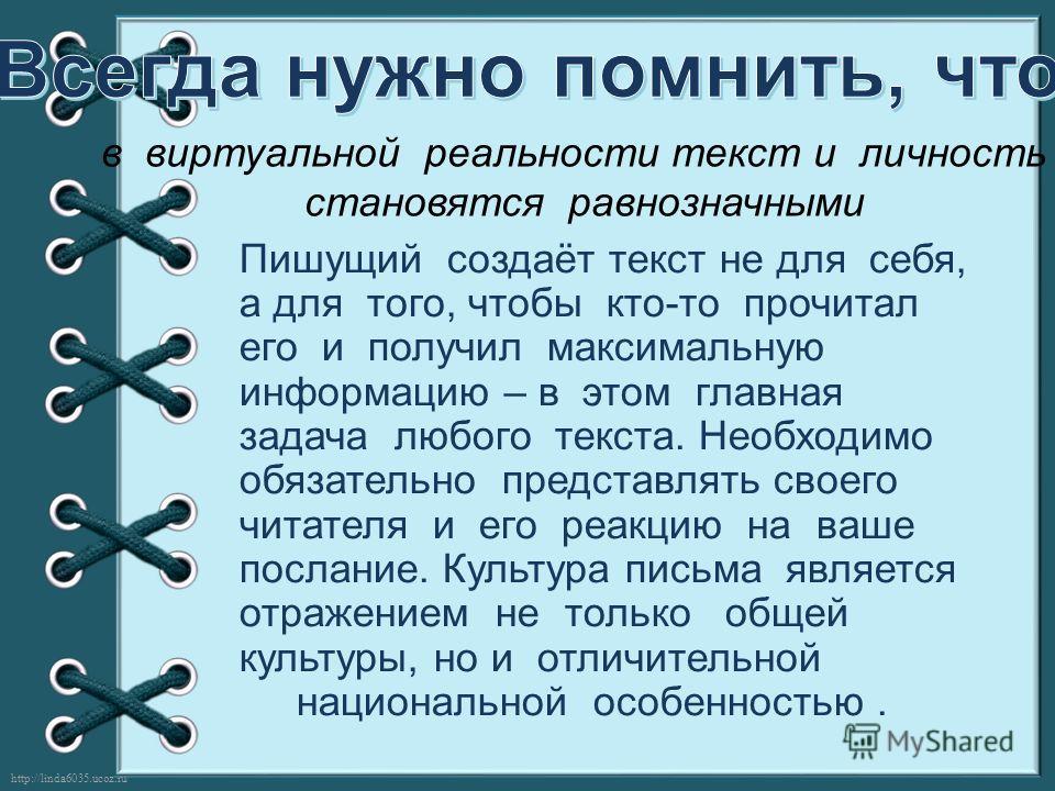 http://linda6035.ucoz.ru/ в виртуальной реальности текст и личность становятся равнозначными Пишущий создаёт текст не для себя, а для того, чтобы кто-то прочитал его и получил максимальную информацию – в этом главная задача любого текста. Необходимо