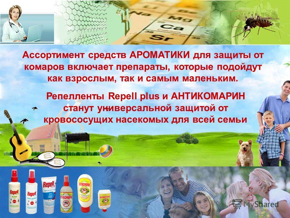 Ассортимент средств АРОМАТИКИ для защиты от комаров включает препараты, которые подойдут как взрослым, так и самым маленьким. Репелленты Repell plus и АНТИКОМАРИН станут универсальной защитой от кровососущих насекомых для всей семьи