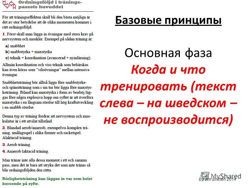 Базовые принципы Основная фаза Когда и что тренировать (текст слева – на шведском – не воспроизводится)