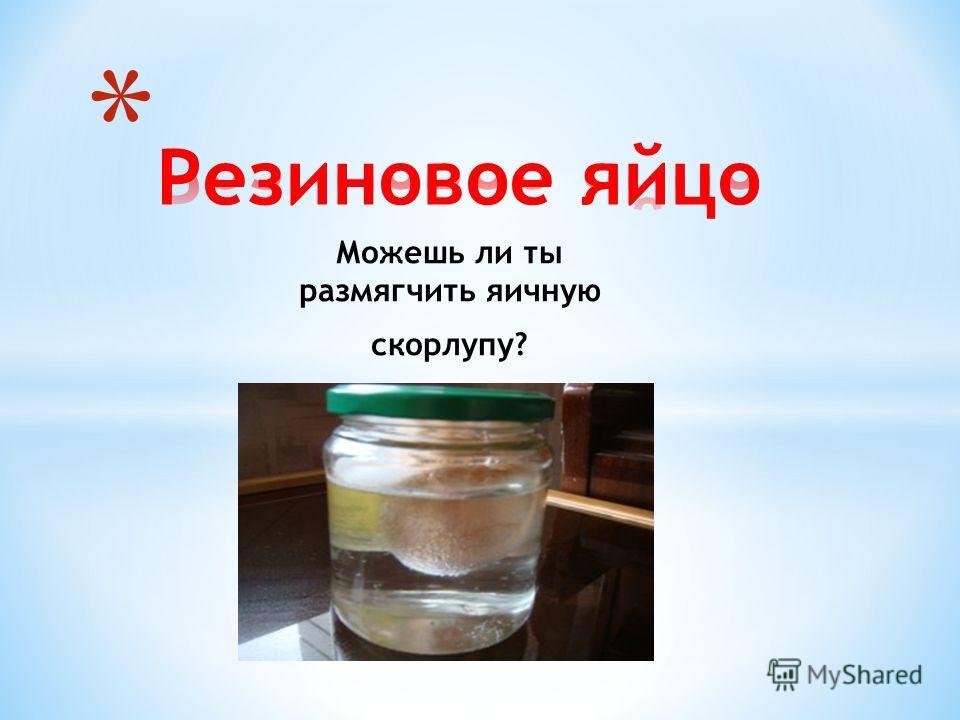 Можешь ли ты размягчить яичную скорлупу?