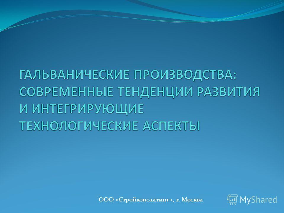 ООО «Стройконсалтинг», г. Москва