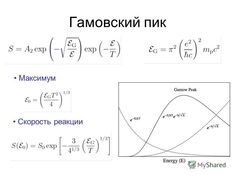 Гамовский пик Максимум Скорость реакции