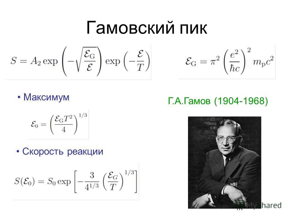 Гамовский пик Максимум Скорость реакции Г.А.Гамов (1904-1968)