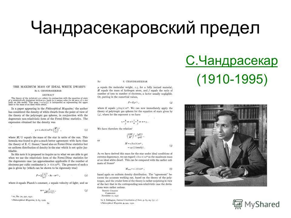 Чандрасекаровский предел С.Чандрасекар (1910-1995)