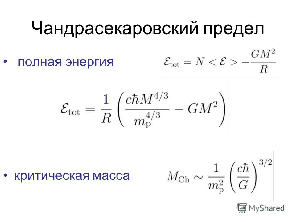 Чандрасекаровский предел полная энергия критическая масса