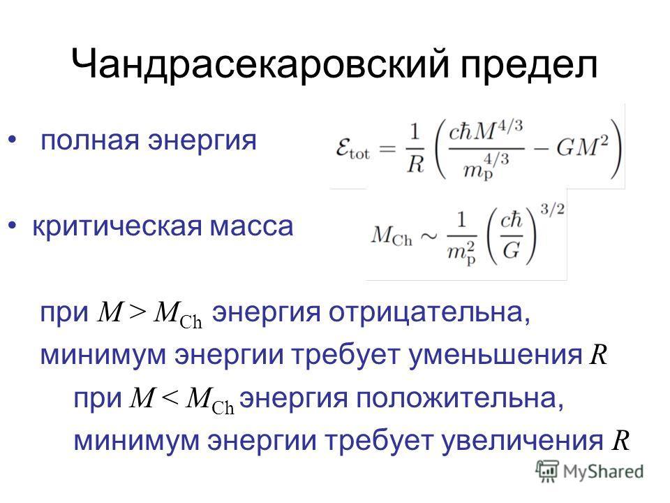 Чандрасекаровский предел полная энергия критическая масса при M > M Ch энергия отрицательна, минимум энергии требует уменьшения R при M < M Ch энергия положительна, минимум энергии требует увеличения R