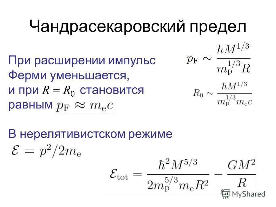 Чандрасекаровский предел При расширении импульс Ферми уменьшается, и при R R 0 становится равным В нерелятивистском режиме
