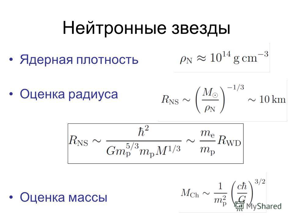 Нейтронные звезды Ядерная плотность Оценка радиуса Оценка массы