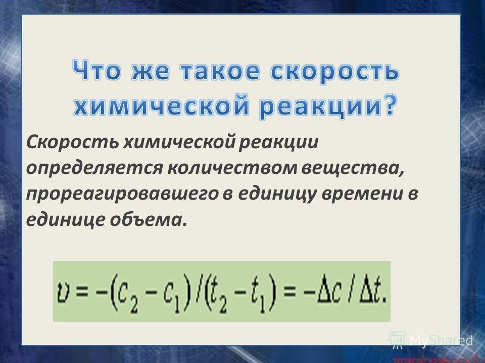 Скорость химической реакции определяется количеством вещества, прореагировавшего в единицу времени в единице объема.