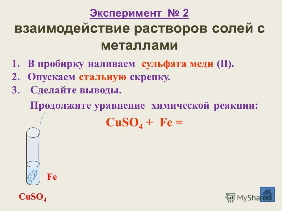 В двух пробирках находятся металлы Al и Ag. Какую реакцию можно провести для распознавания данных металлов? Решите проблему ? Ag Al Ag не реагирует с соляной кислотой Al реагирует с соляной кислотой Реакция замещения К какому типу относится данная ре