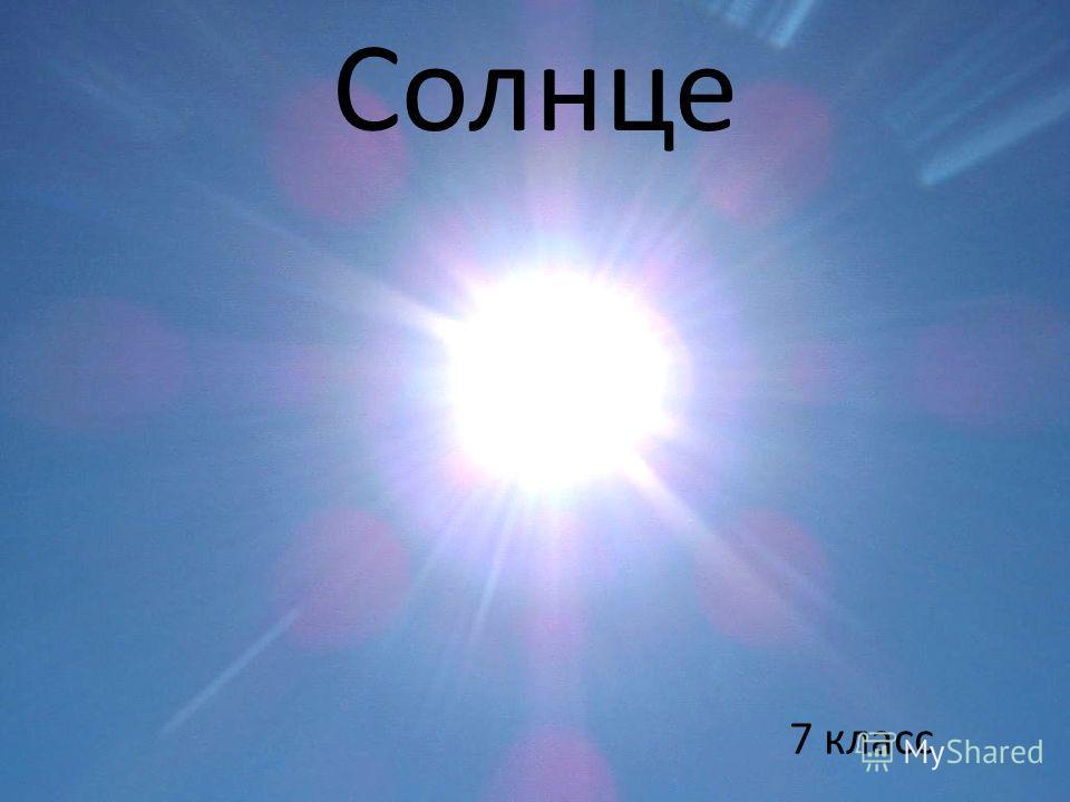 Солнце 7 класс