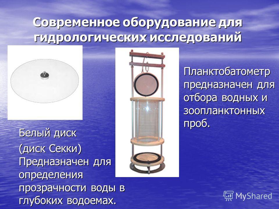 Современное оборудование для гидрологических исследований Белый диск (диск Секки) Предназначен для определения прозрачности воды в глубоких водоемах. Планктобатометр предназначен для отбора водных и зоопланктонных проб. Планктобатометр предназначен д