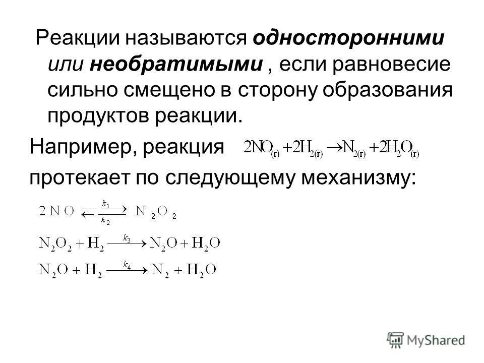 Реакции называются односторонними или необратимыми, если равновесие сильно смещено в сторону образования продуктов реакции. Например, реакция протекает по следующему механизму:
