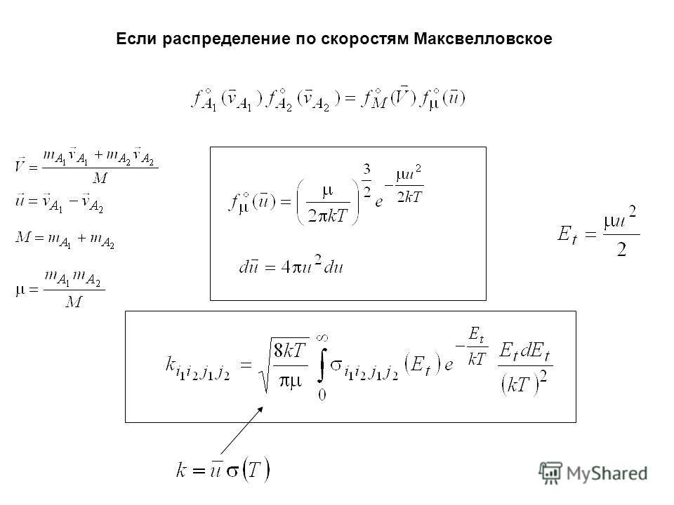 Если распределение по скоростям Максвелловское