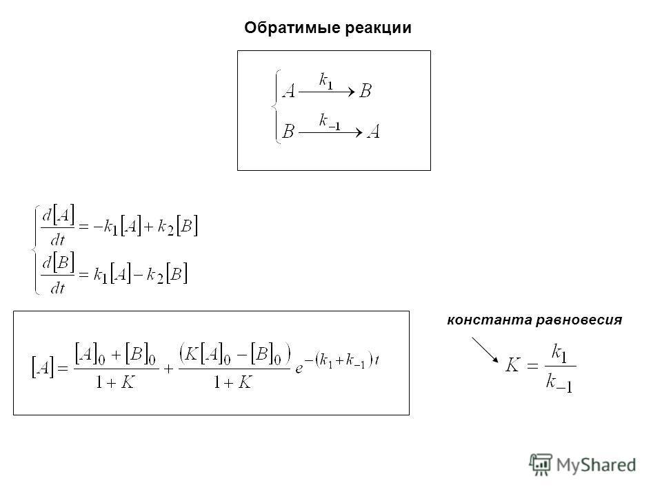 Обратимые реакции константа равновесия