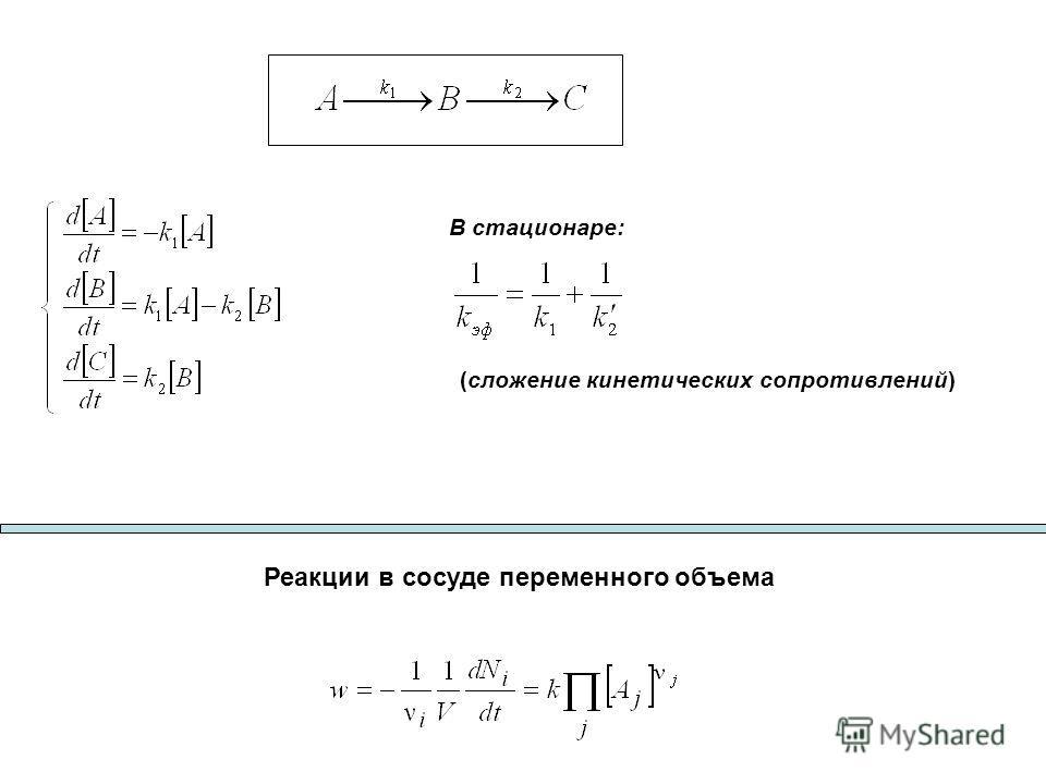(сложение кинетических сопротивлений) В стационаре: Реакции в сосуде переменного объема