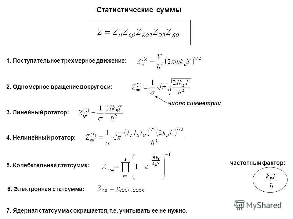 Статистические суммы 1. Поступательное трехмерное движение: 2. Одномерное вращение вокруг оси: число симметрии 3. Линейный ротатор: 4. Нелинейный ротатор: 5. Колебательная статсумма: 6. Электронная статсумма: 7. Ядерная статсумма сокращается, т.е. уч