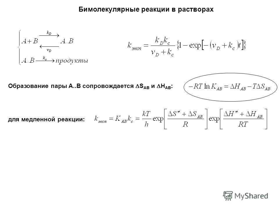 Бимолекулярные реакции в растворах Образование пары A..B сопровождается S AB и H AB : для медленной реакции: