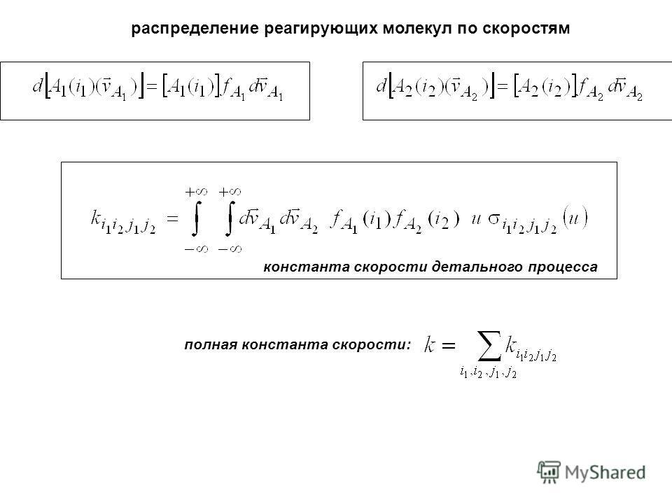 распределение реагирующих молекул по скоростям константа скорости детального процесса полная константа скорости: