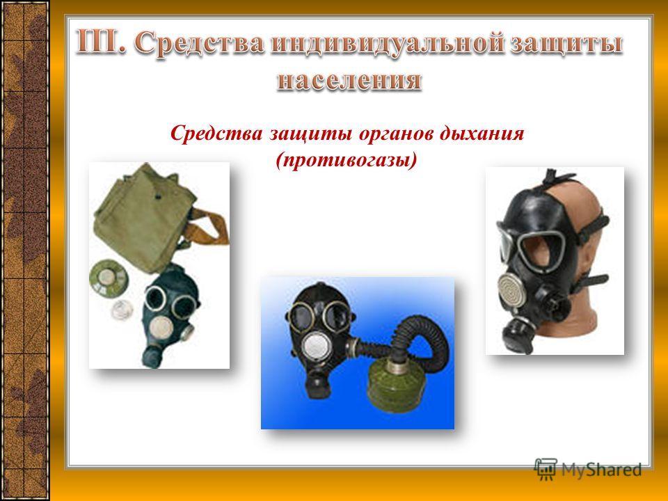 Средства защиты органов дыхания (противогазы)