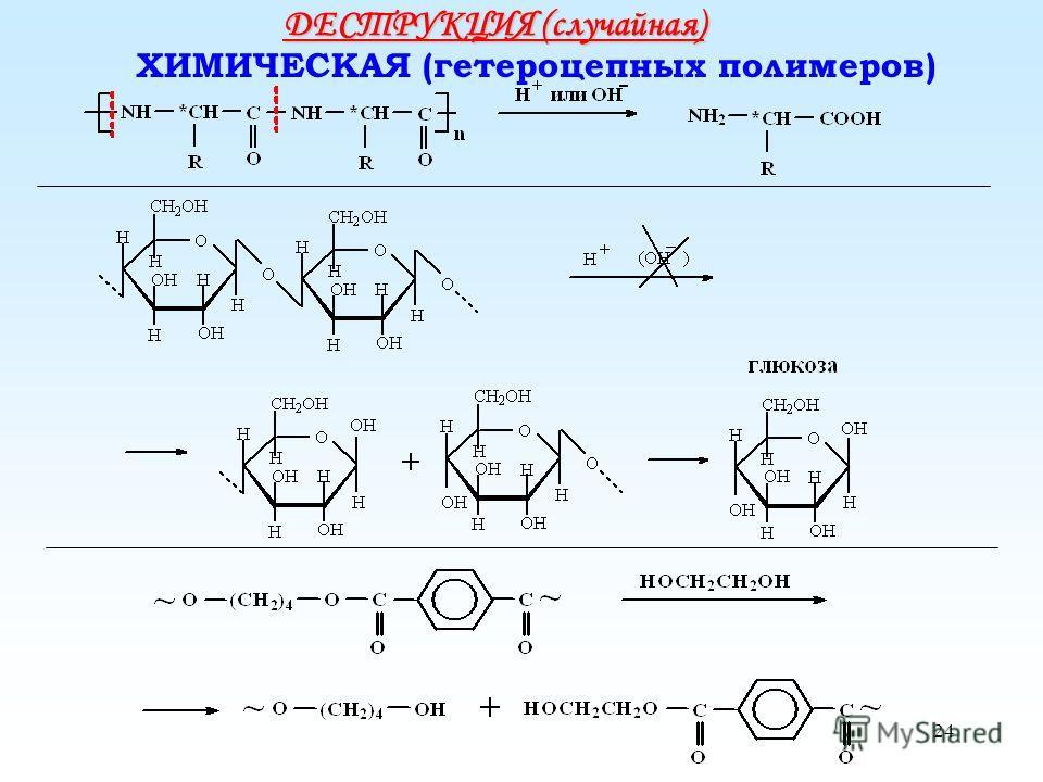 24 ДЕСТРУКЦИЯ (случайная) ХИМИЧЕСКАЯ (гетероцепных полимеров)