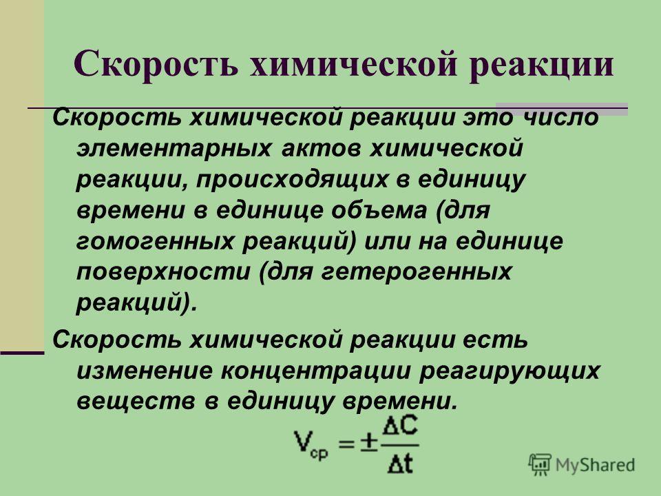 Скорость химической реакции Скорость химической реакции это число элементарных актов химической реакции, происходящих в единицу времени в единице объема (для гомогенных реакций) или на единице поверхности (для гетерогенных реакций). Скорость химическ