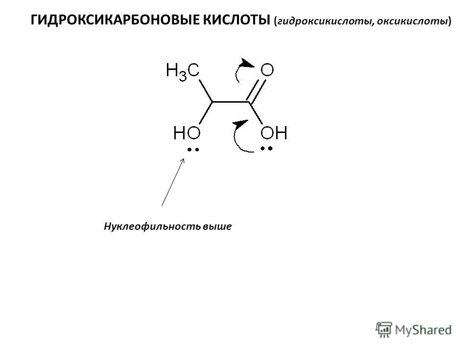 ГИДРОКСИКАРБОНОВЫЕ КИСЛОТЫ (гидроксикислоты, оксикислоты) Нуклеофильность выше