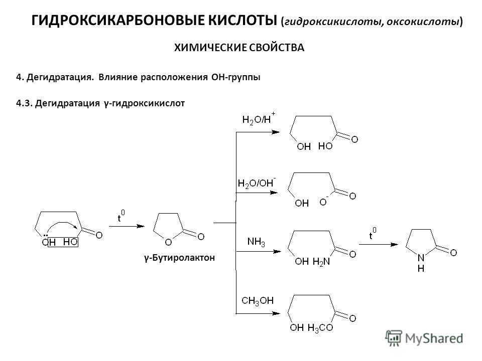ГИДРОКСИКАРБОНОВЫЕ КИСЛОТЫ (гидроксикислоты, оксикислоты) ХИМИЧЕСКИЕ СВОЙСТВА 4. Дегидратация. Влияние расположения ОН-группы 4.3. Дегидратация γ-гидроксикислот γ-Бутиролактон