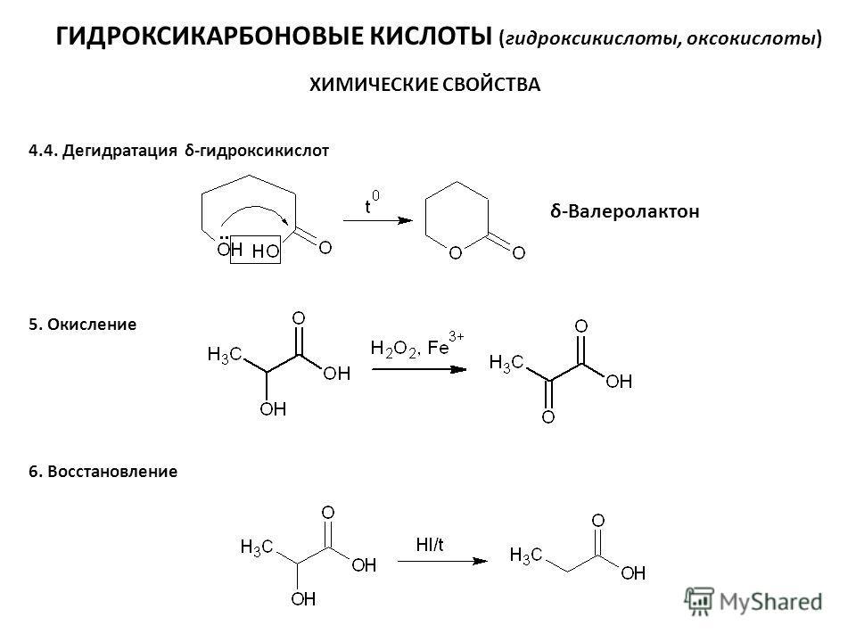 4.4. Дегидратация δ-гидроксикислот δ-Валеролактон ГИДРОКСИКАРБОНОВЫЕ КИСЛОТЫ (гидроксикислоты, оксикислоты) ХИМИЧЕСКИЕ СВОЙСТВА 5. Окисление 6. Восстановление