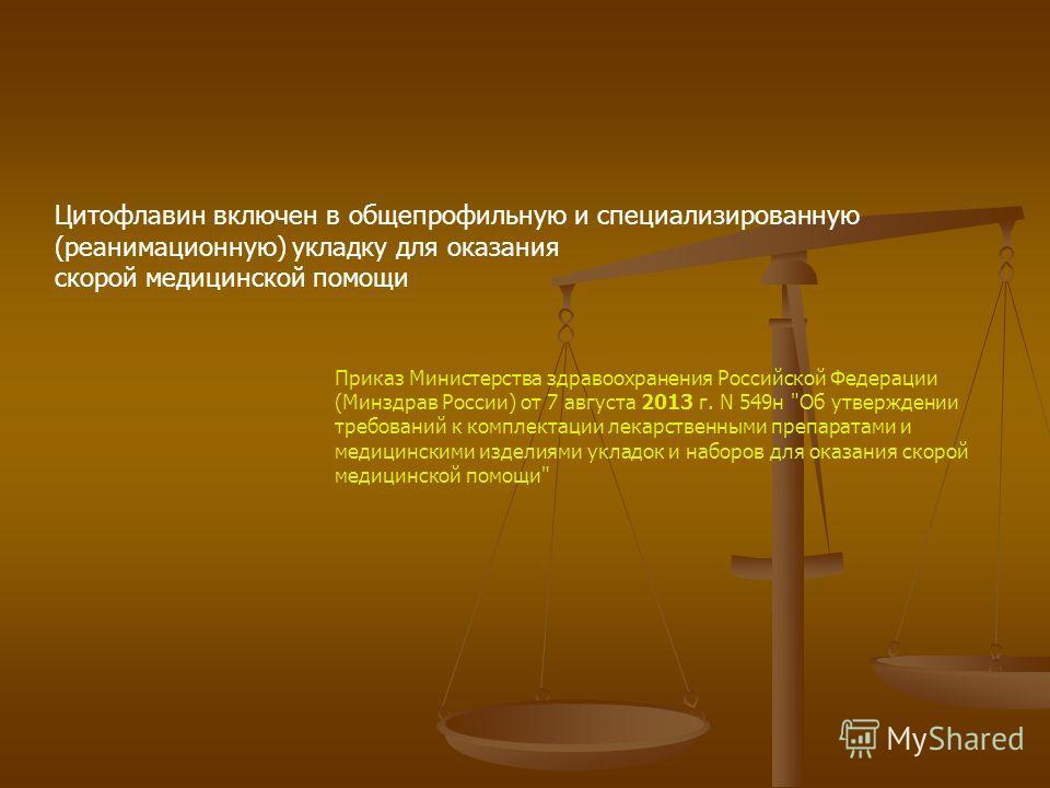 Цитофлавин включен в общепрофильную и специализированную (реанимационную) укладку для оказания скорой медицинской помощи Приказ Министерства здравоохранения Российской Федерации (Минздрав России) от 7 августа 2013 г. N 549 н