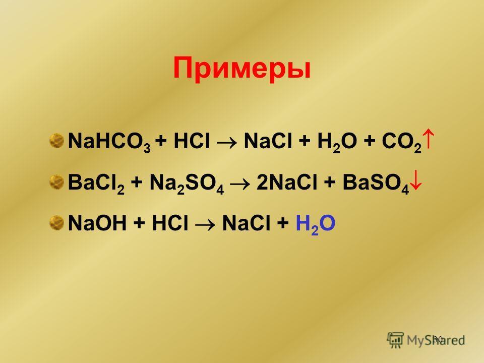 30 NaHCO 3 + HCl NaCl + H 2 O + CO 2 BaCl 2 + Na 2 SO 4 2NaCl + BaSO 4 NaOH + HCl NaCl + H2OH2O Примеры