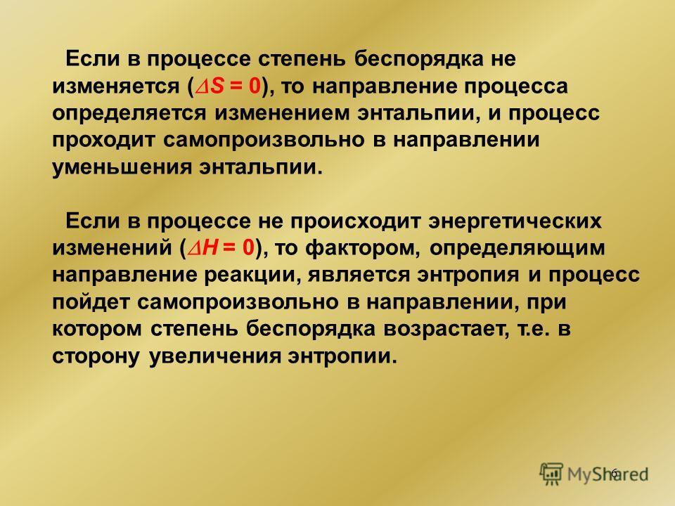 6 Если в процессе степень беспорядка не изменяется ( S = 0), то направление процесса определяется изменением энтальпии, и процесс проходит самопроизвольно в направлении уменьшения энтальпии. Если в процессе не происходит энергетических изменений ( Н
