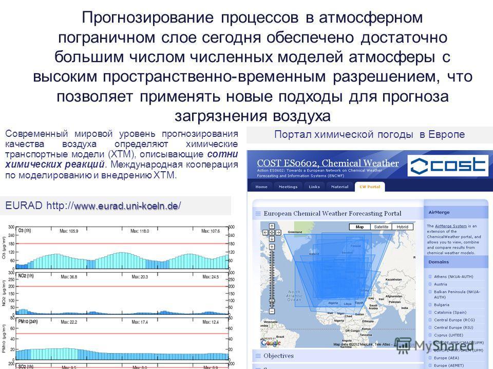 Прогнозирование процессов в атмосферном пограничном слое сегодня обеспечено достаточно большим числом численных моделей атмосферы с высоким пространственно-временным разрешением, что позволяет применять новые подходы для прогноза загрязнения воздуха