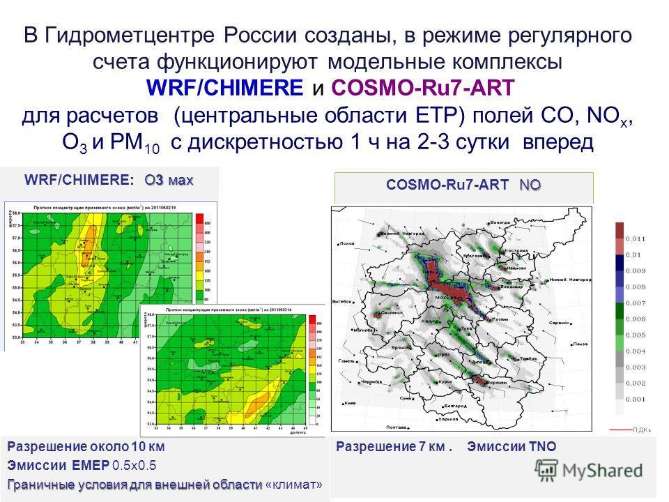О3 мах WRF/CHIMERE: О3 мах В Гидрометцентре России созданы, в режиме регулярного счета функционируют модельные комплексы WRF/CHIMERE и COSMO-Ru7-ART для расчетов (центральные области ЕТР) полей CO, NO х, О 3 и PM 10 с дискретностью 1 ч на 2-3 сутки в