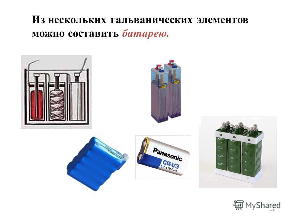 Из нескольких гальванических элементов можно составить батарею. 12