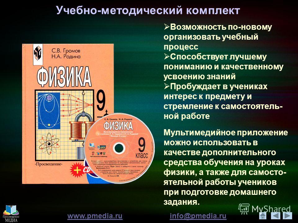 www.pmedia.ruwww.pmedia.ru info@pmedia.ruinfo@pmedia.ru Возможность по-новому организовать учебный процесс Способствует лучшему пониманию и качественному усвоению знаний Пробуждает в учениках интерес к предмету и стремление к самостоятель- ной работе