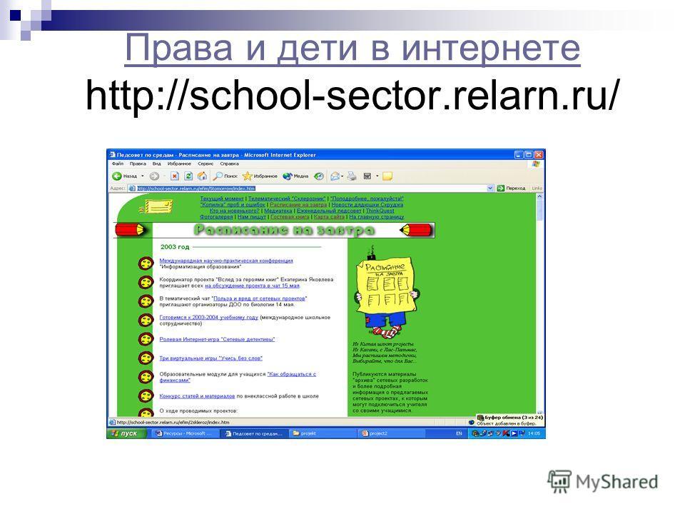 Права и дети в интернете Права и дети в интернете http://school-sector.relarn.ru/