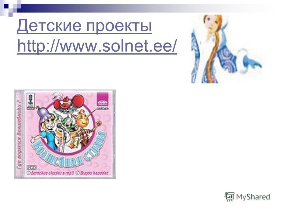 Детские проекты http://www.solnet.ee/