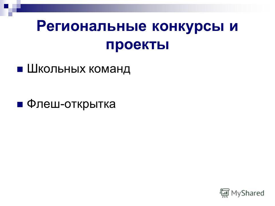 Региональные конкурсы и проекты Школьных команд Флеш-открытка