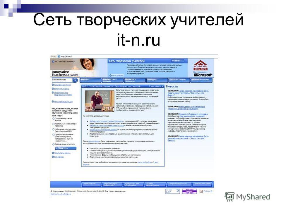 Сеть творческих учителей it-n.ru