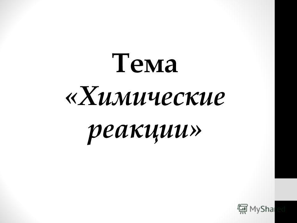 Тема «Химические реакции»