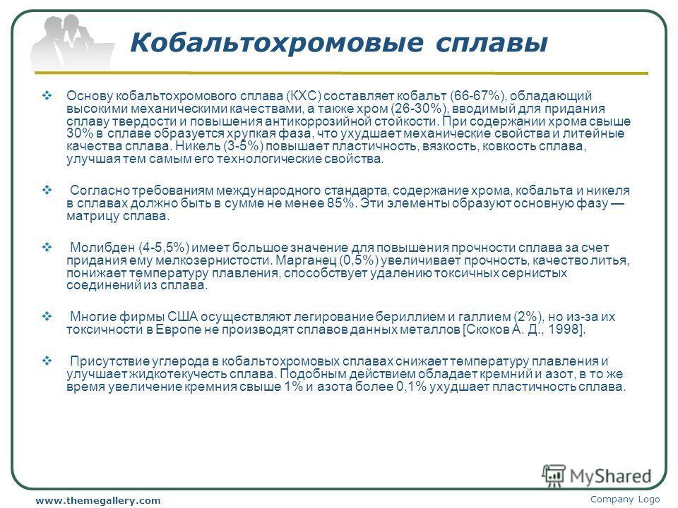 Company Logo www.themegallery.com Кобальтохромовые сплавы Основу кобальтохромового сплава (КХС) составляет кобальт (66-67%), обладающий высокими механическими качествами, а также хром (26-30%), вводимый для придания сплаву твердости и повышения антик